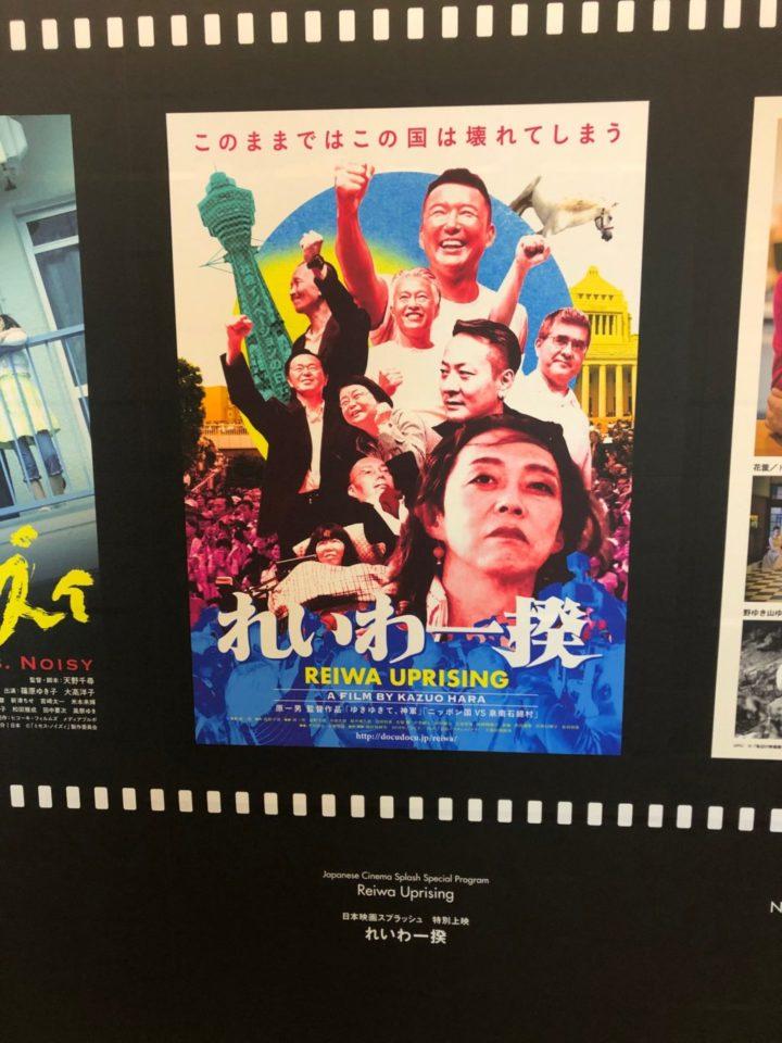 れいわ一揆 東京国際映画祭 安冨歩 やすとみ歩