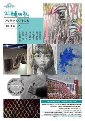 茨城県つくば美術館 沖縄と私